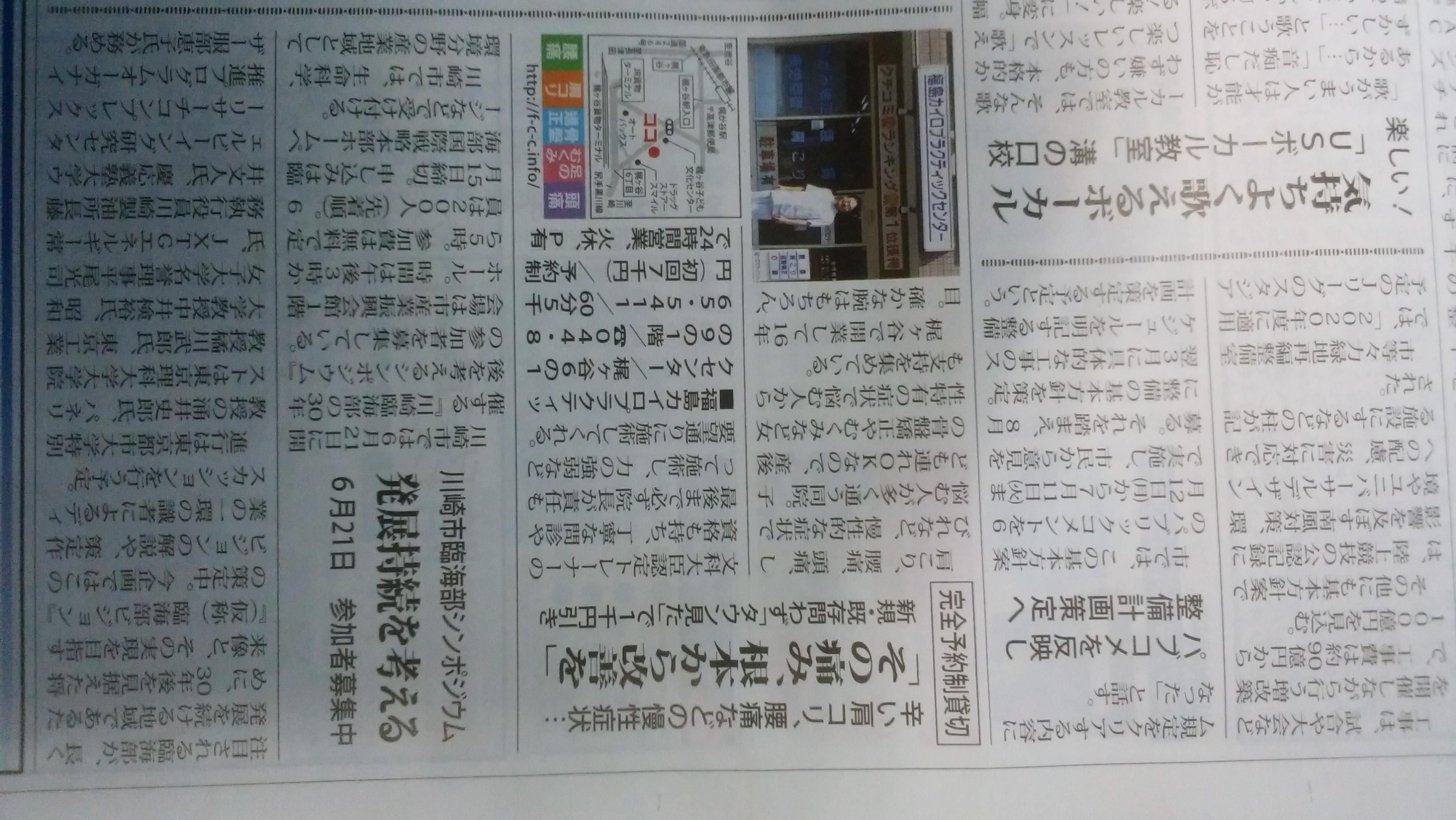 タウンニュースに掲載された福島カイロプラクティックセンターの記事